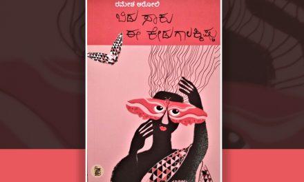 ರಮೇಶ ಅರೋಲಿ ಪುಸ್ತಕಕ್ಕೆ ಲಲಿತಾ ಸಿದ್ಧಬಸವಯ್ಯ ಬರೆದ ಮುನ್ನುಡಿ