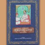 ಹಾಡುಗಬ್ಬದ ಸೊಗಸು ತೋರುವ 'ವೃಷಭೇಂದ್ರ ವಿಳಾಸ'