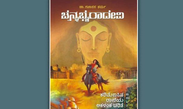 'ಚೆನ್ನಭೈರಾದೇವಿ'ಯೆಂಬ ಧೀರೋದಾತ್ತ ಕಥಾನಕ