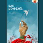 ಸುಧಾ ಆಡುಕಳ ಕಥಾಸಂಕಲನಕ್ಕೆ ಡಾ. ಎಲ್.ಸಿ. ಸುಮಿತ್ರಾ ಮಾತುಗಳು