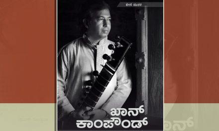 ಖಾನ್ ಕಾಂಪೌಂಡ್: ಮೈಸೂರು ಮಹಾರಾಜರು ಮೆಚ್ಚಿದ ದರ್ಬಾರಿ ಕಾನಡ
