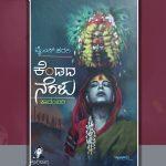ವೈ.ಎಸ್. ಹರಗಿ ಕಾದಂಬರಿಗೆ ಡಾ.ಸುರೇಶ ನಾಗಲಮಡಿಕೆ ಬರೆದ ಮುನ್ನುಡಿ