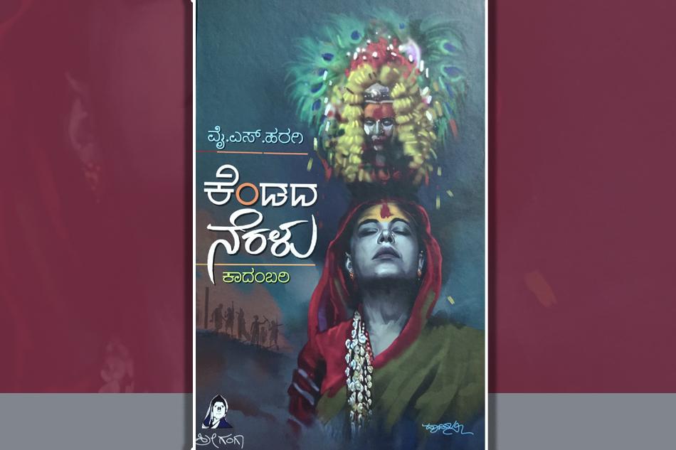 ವೈ.ಎಸ್. ಹರಗಿ ಕಾದಂಬರಿಗೆ ಕೇಶವ ಮಳಗಿ ಬರೆದ ಮುನ್ನುಡಿ