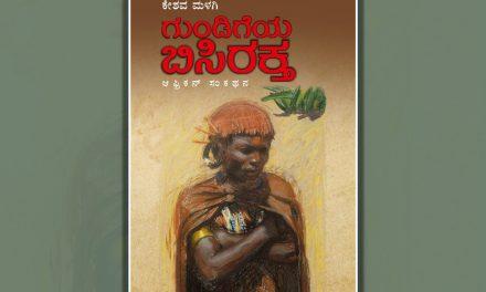 ಕೇಶವ ಮಳಗಿ ಬರೆದ 'ಗುಂಡಿಗೆಯ ಬಿಸಿರಕ್ತ'  ಪುಸ್ತಕದ ಪ್ರವೇಶಿಕೆ…
