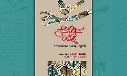 ಮರಾಠವಾಡಾದ ದಲಿತನ ಆತ್ಮಕಥನ ಕುರಿತು ಸುಧಾ ಆಡುಕಳ ಬರಹ