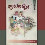 'ಹುಲಿಕಡ್ಜಿಳ' ಕಥಾ ಸಂಕಲನದ ಕುರಿತು ಸ್ಮಿತಾ ರಾಘವೇಂದ್ರ ಬರಹ