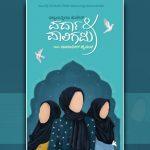 'ಪರ್ದಾ ಅಂಡ್ ಪಾಲಿಗಾಮಿ' : ಅನುವಾದಿತ ಕೃತಿಯ ಒಂದು ಅಧ್ಯಾಯ