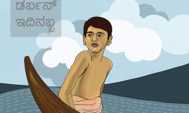 ಡರ್ಬನ್ ಇದಿನಬ್ಬ: ಗುಲಾಮಗಿರಿಯ ಗಾಡಿ ಏರಿ..