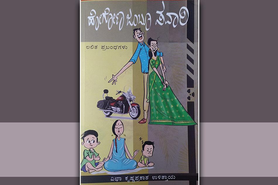 """""""ಬಾರೆ ರಾಜ ಕುಮಾರಿ ಹೋಗೋಣ ಜಂಬೂ ಸವಾರಿ……"""""""