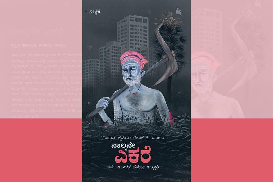 'ನಾಲ್ಕನೇ ಎಕರೆ'ಗೆ ಅಜಯ್ ವರ್ಮಾ ಅಲ್ಲೂರಿ ಬರೆದ ಮಾತುಗಳು