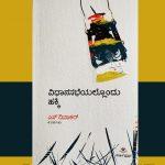 ಎಸ್. ದಿವಾಕರ್ ಕವನ ಸಂಕಲನಕ್ಕೆ ರಾಜೇಂದ್ರ ಚೆನ್ನಿ ಬರೆದ ಮುನ್ನುಡಿ