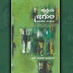 ಆರ್.ದಿಲೀಪ್ ಕುಮಾರ್ ಹೊಸ ಪುಸ್ತಕದ ಕುರಿತು ರವೀಂದ್ರನಾಯಕ್ ಬರಹ