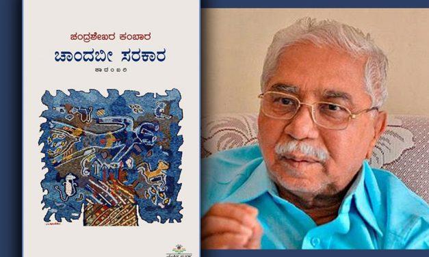 ಕಂಬಾರರಿಗೆ ಒದಗಿ ಬಂದ ಮತ್ತೊಂದು ಕತೆ ಚಾಂದಬೀ ಸರ್ಕಾರ